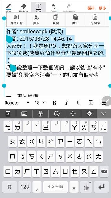 Screenshot_2015-09-02-08-49-55