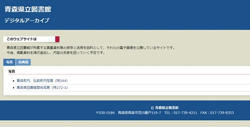 lib.pref.aomori.lg.jp