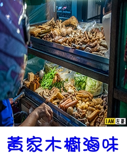 黃家木櫥滷味