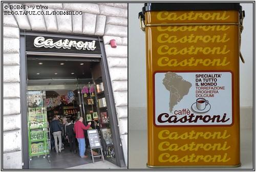 רכישה של קפה ברומא מאחד הסניפים של Castroni