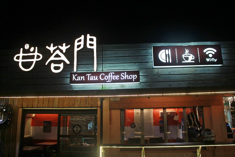 甘答門重機咖啡館 (12)