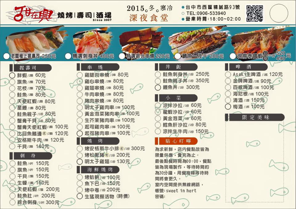 甜在興日式燒烤海鮮居酒屋啤酒餐廳02