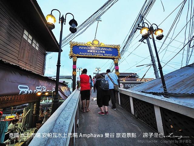 泰國 水上市場 安帕瓦水上市場 Amphawa 曼谷 旅遊景點 36