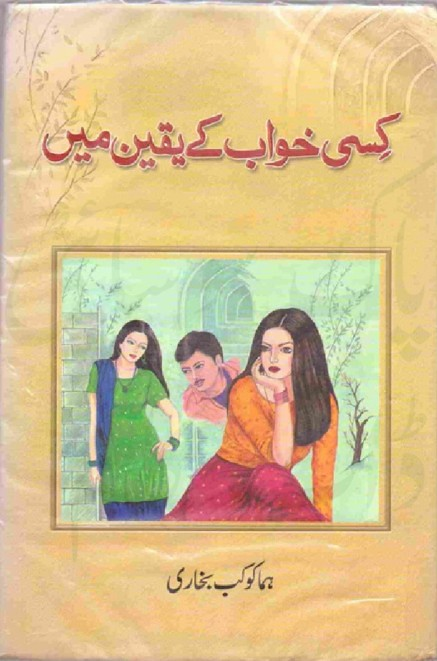 Kisi Khawab Ky Yakeen Main  is a very well written complex script novel which depicts normal emotions and behaviour of human like love hate greed power and fear, writen by Huma Kokab Bukhari , Huma Kokab Bukhari is a very famous and popular specialy among female readers