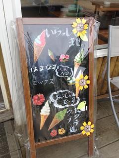 rishiri-island-macchans-shop-signboard