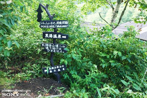 kuroyu onsen welcome