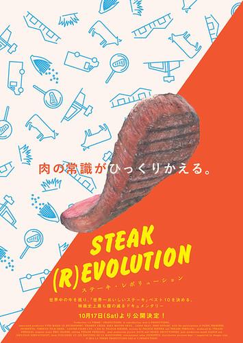 映画『ステーキ・レボリューション』日本版ポスター