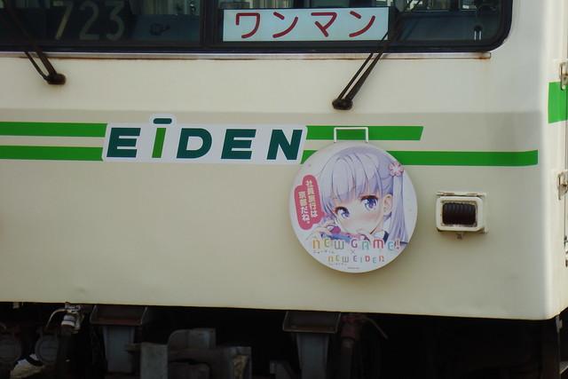 2015/09 叡山電車×NEW GAME! ラッピング車両 #29