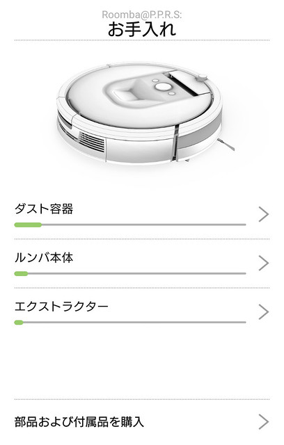 iRobot Roomba 980_57
