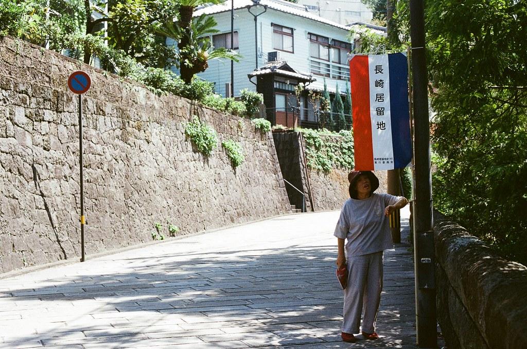 荷蘭坂 長崎 Nagasaki 2015/09/08 這位阿姨人很好,我在拍的時候剛好吹起一陣風,就走過去幫我把旗子調正!  Nikon FM2 / 50mm Kodak UltraMax ISO400 Photo by Toomore
