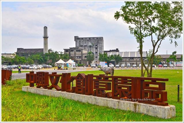 宜蘭中興文化創意園區2015台灣設計展001-DSC_6749