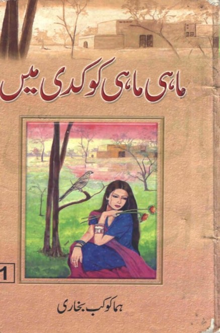 Mahi Mahi Kook Di Main Part 1  is a very well written complex script novel which depicts normal emotions and behaviour of human like love hate greed power and fear, writen by Huma Kokab Bukhari , Huma Kokab Bukhari is a very famous and popular specialy among female readers