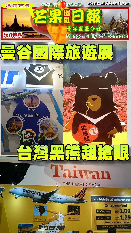 150815芒果日報--國際新聞--曼谷國際旅遊展,台灣黑熊超搶眼