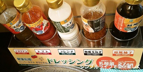 東京ホテル、朝食ドレッシング