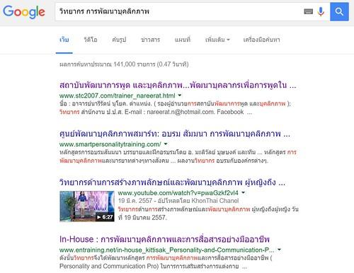 หาวิทนากรด้วย Google ดูก็ได้