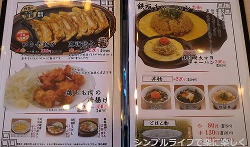 ラーメン横綱、餃子・チャーハンメニュー