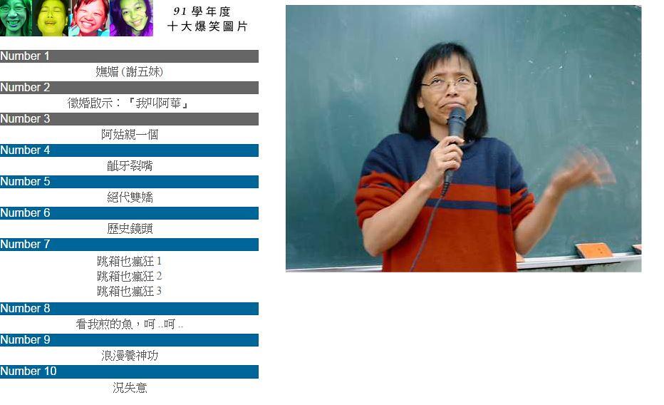 班級網站-91年度十大爆笑圖片