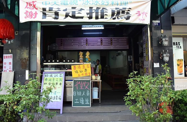 霧峰三大甜品屋15