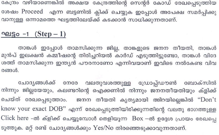 kerala assembly election 2016 voterslist