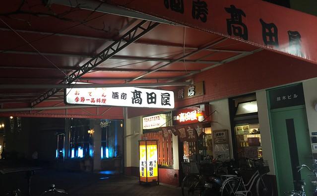20151210高田屋京店