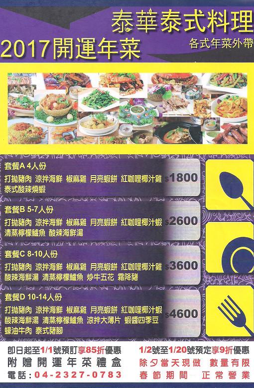 台中泰華泰式料理01