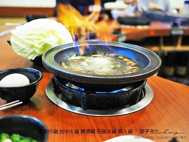 萬客什鍋 台中火鍋 燒酒雞 石頭火鍋 個人鍋 18