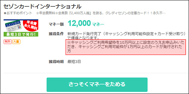 161112 キャッシング枠つきクレジットカード発行例