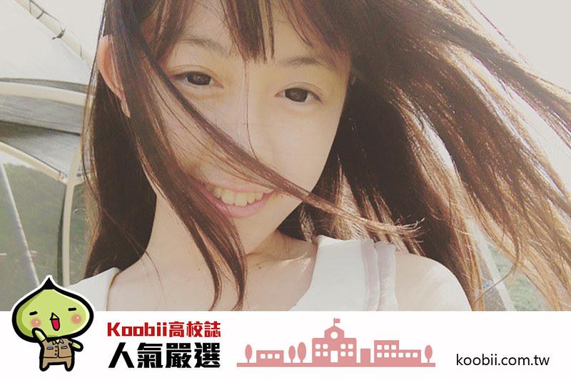 Koobii人氣嚴選160【長庚科技大學-吳姿瑩】-想讓身邊的人一起大笑的陽光小護士