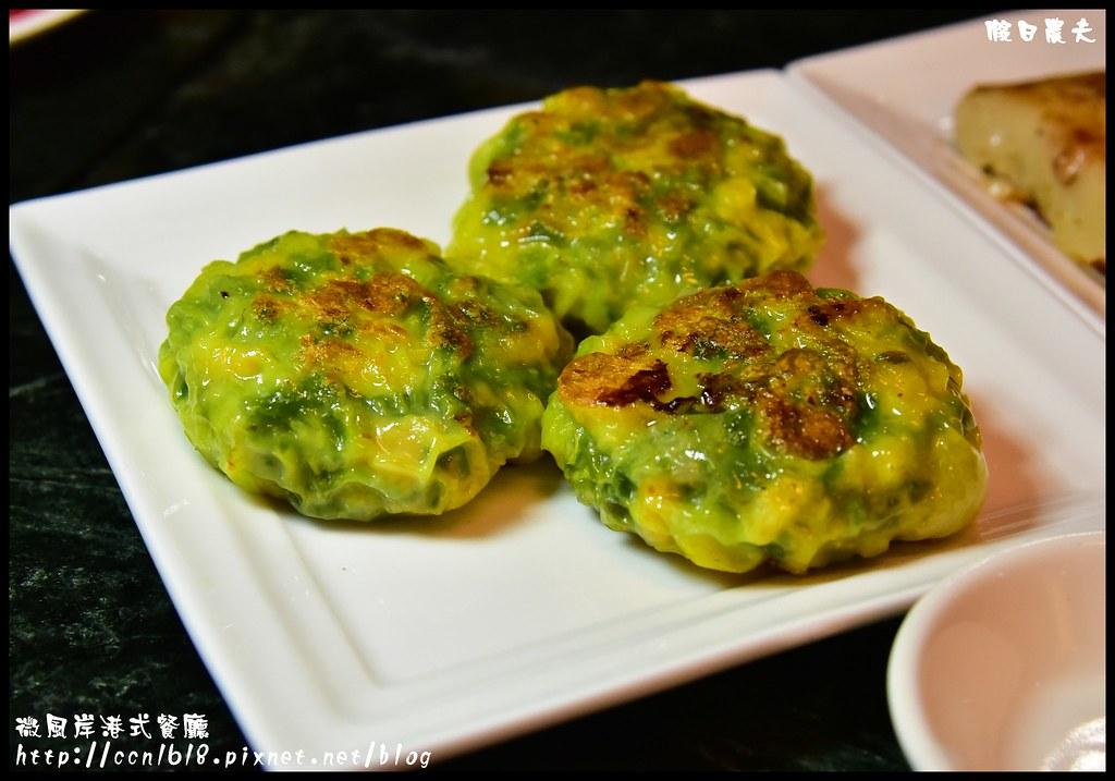 微風岸港式餐廳DSC_1385