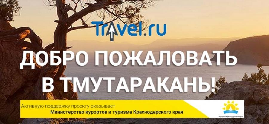Курорты Краснодарского края в новом проекте Travel.ru