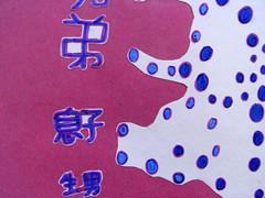 Mon, 01/01/2007 - 00:09 - Exif_JPEG_PICTURE
