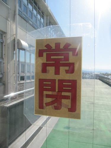金沢競馬場の2階のガラス戸