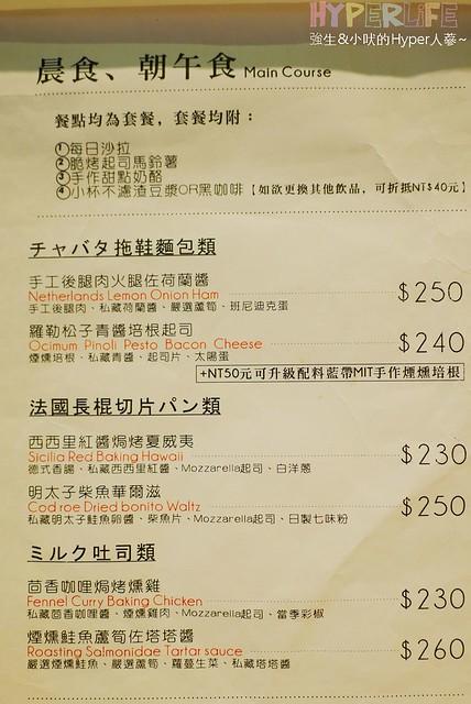 找晨。Find Morning 手作輕食料理 menu (3)