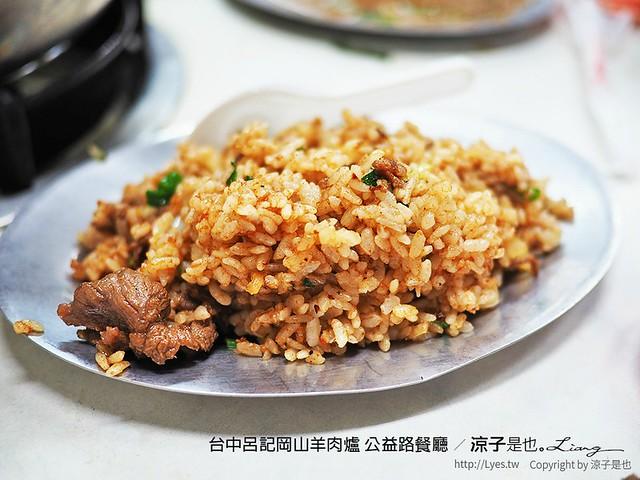 台中呂記岡山羊肉爐 公益路餐廳 22
