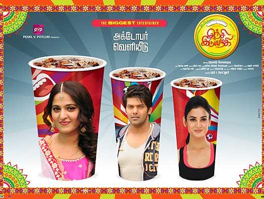 Inji Iduppazhagi Full Movie Download In Tamilgun