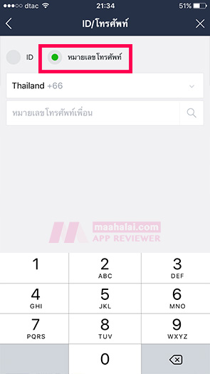 line search user by number phone