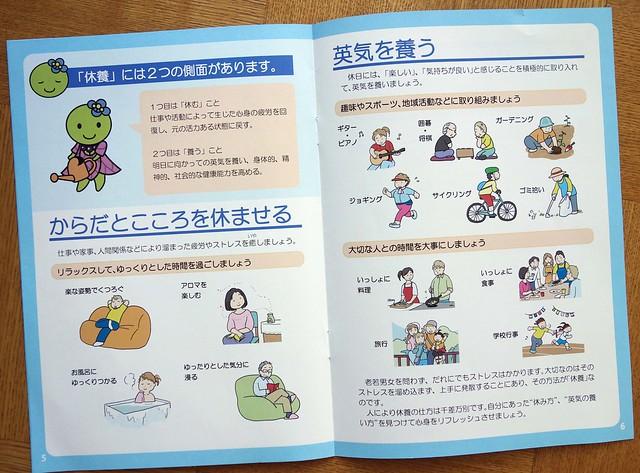 渋谷区発行「休養」リーフレット4