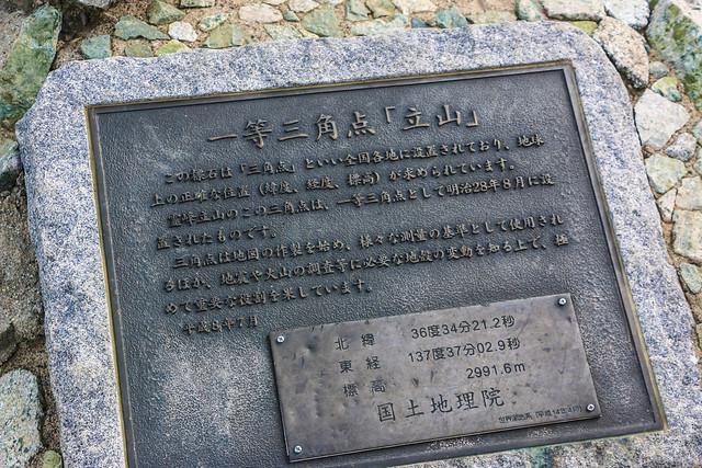 2014-09-06_00577_立山剱岳.jpg
