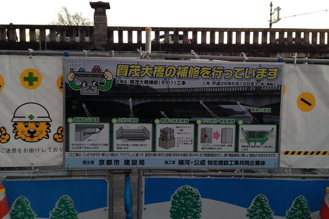 2015/12 賀茂大橋の補修工事案内板