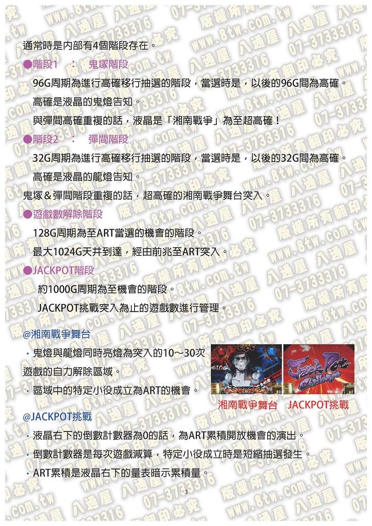 S0178湘南純愛組 中文版攻略_Page_04