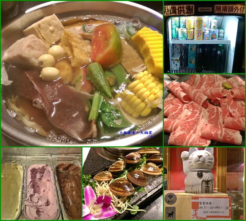 火鍋推薦-士林天母-天鍋宴 (2)