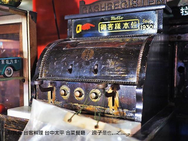 彭城堂 台客料理 台中太平 合菜餐廳 52