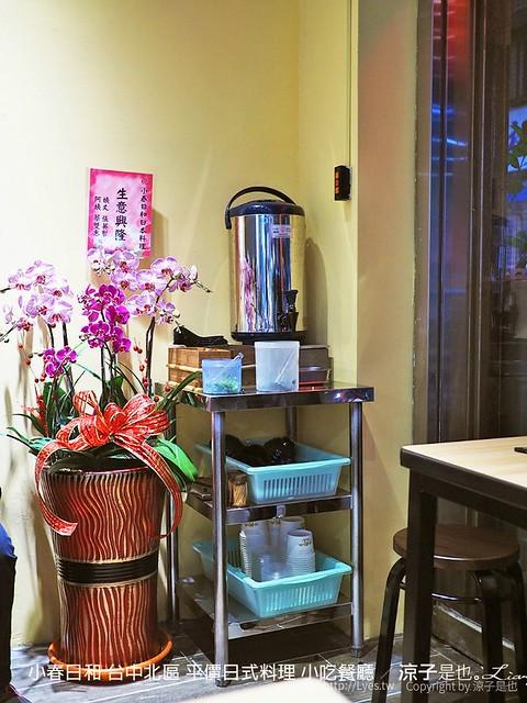 小春日和 台中北區 平價日式料理 小吃餐廳 6