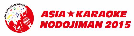 Asia★Karaoke Nodojiman at Cosplay Mania 2015