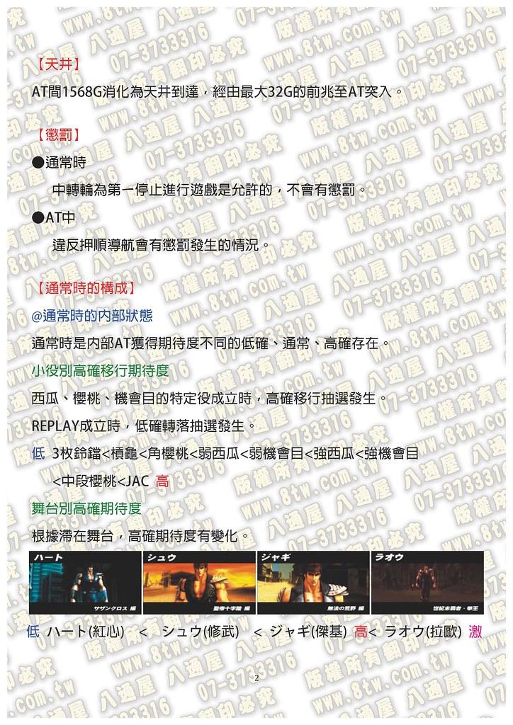 S0283北斗之拳 強敵 中文版攻略_Page_03