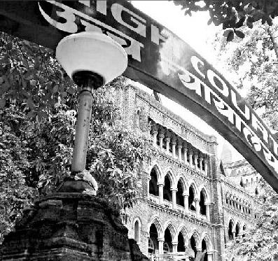 मुम्बई हाईकोर्ट