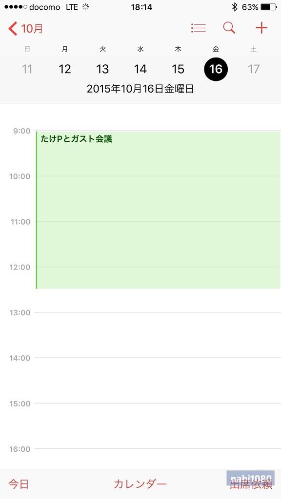 カレンダー3D Touch11