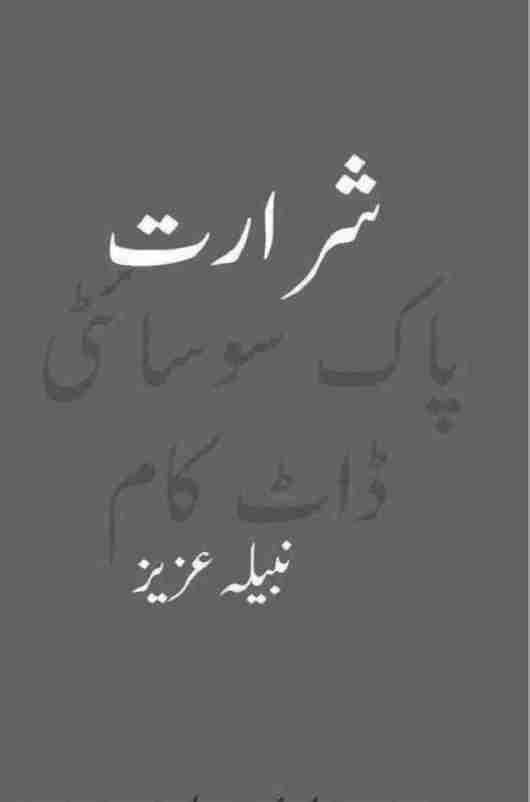 """Shararat"