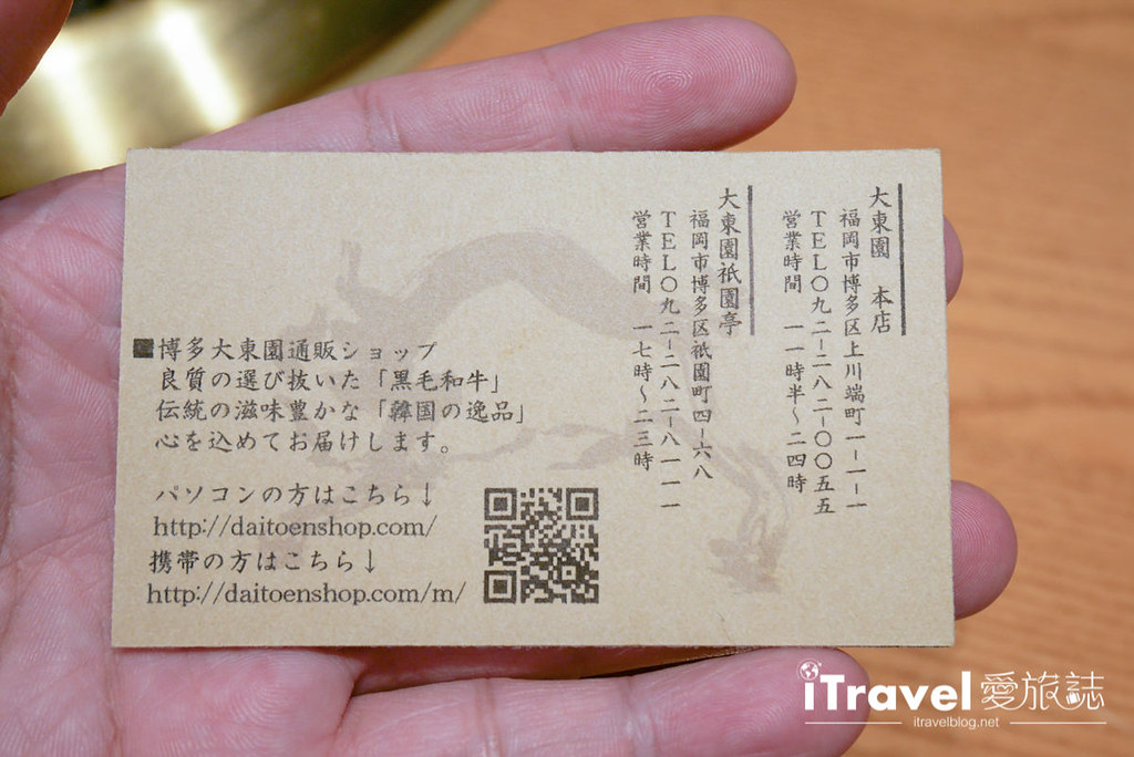 《福冈美食餐厅》大东园烧肉冷面:享受超值又精致美味的平价烤肉定食。