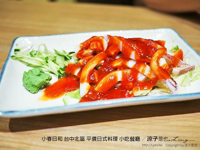 小春日和 台中北區 平價日式料理 小吃餐廳 20